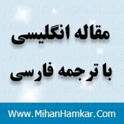 ترجمه مقاله بازیاب ديناميكي ولتاژ مبتنی بر وضعیت بار